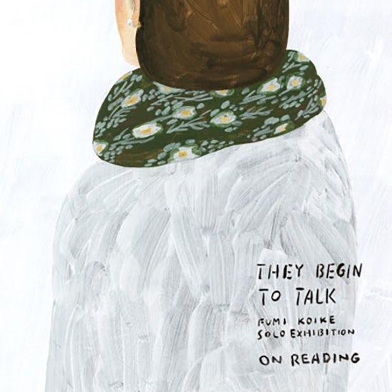 【おすすめの展示】小池ふみさんの個展「THEY BEGIN TO TALK / しゃべりだす記憶」が開催。