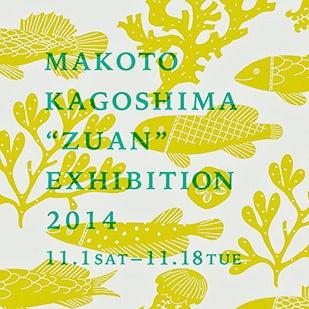 【今週から開催!】あこがれの鹿児島睦さんの図案展