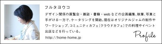 furuta_profile_20130327