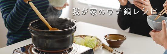わたしの家事ノート|冬のウチ鍋レシピ編
