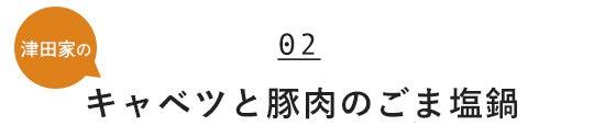 nabe2014_name_gomashio_1