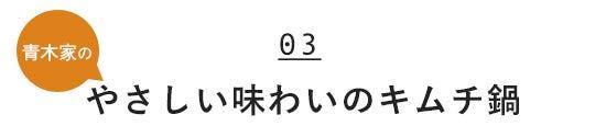 nabe2014_name_kimuchi_2