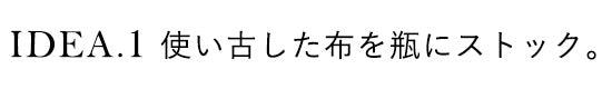 osouji_4_idea1