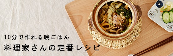料理家さんの定番レシピ – フルタヨウコさんと梅澤由佳さんの時短メニュー