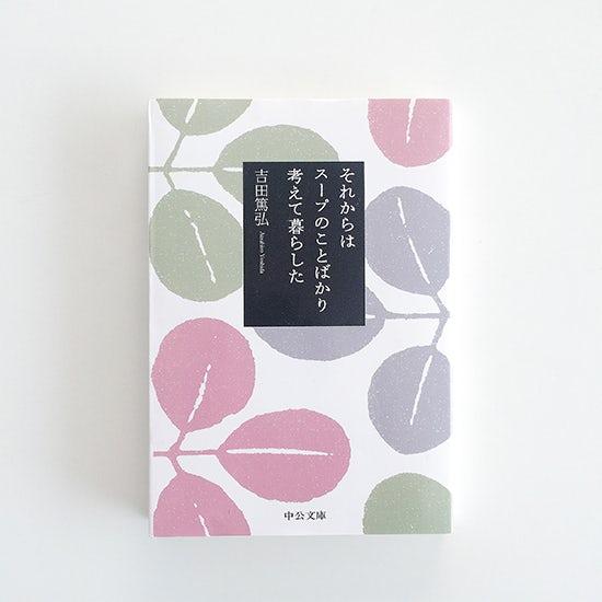 【スタッフコラム】気軽に楽しめる♪食がテーマの3冊。