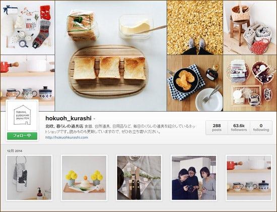 hokuoh_instagram