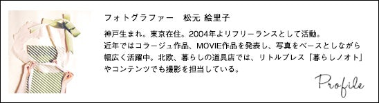 matsumoto_profile2014_1