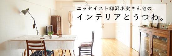 interior_yanagisawa_tokushuichiran
