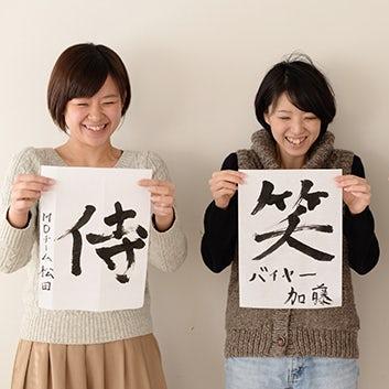 【社風はぐくみプロジェクト】スタッフみんなで書き初め大会!