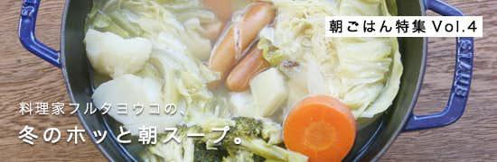 furutasoup_tokusyuichiran_1502