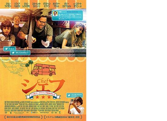 kj_movie_chef_150313_poster