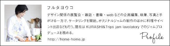 furuta_profile_20150407