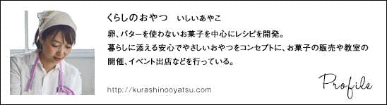 ishii_profile2_201503