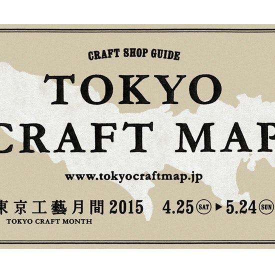 【気になるイベント】クラフト・工藝好きのための東京工藝月間がスタート!