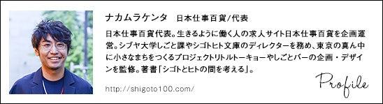 nakamura_profile3_201505