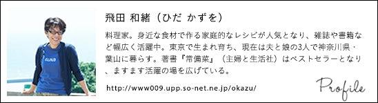 hidakazuo_profile2015
