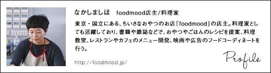nakashima_profile_201505