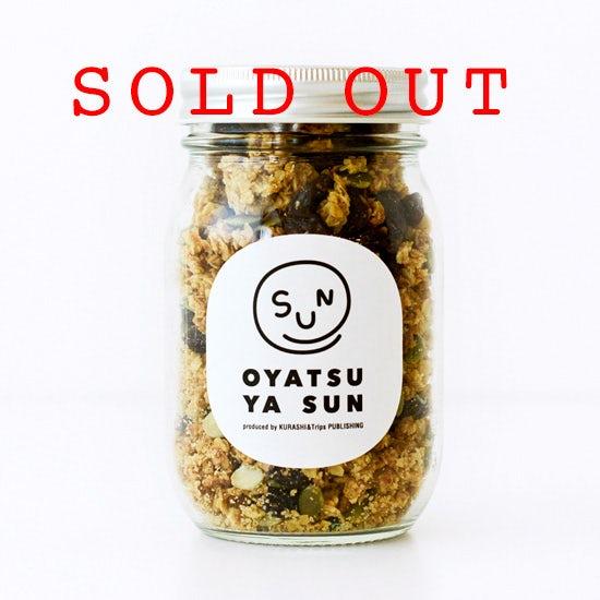 【OYATSUYA SUN】「ビンまでかわいい特別なおやつ」メープルグラノーラの再販です!