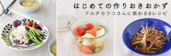ryorikarecipe_tokushuichiran2_150408