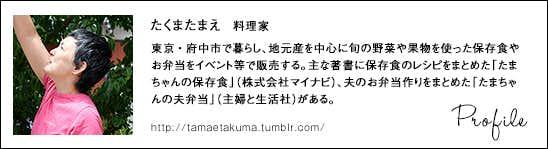 takuma_profile_201506
