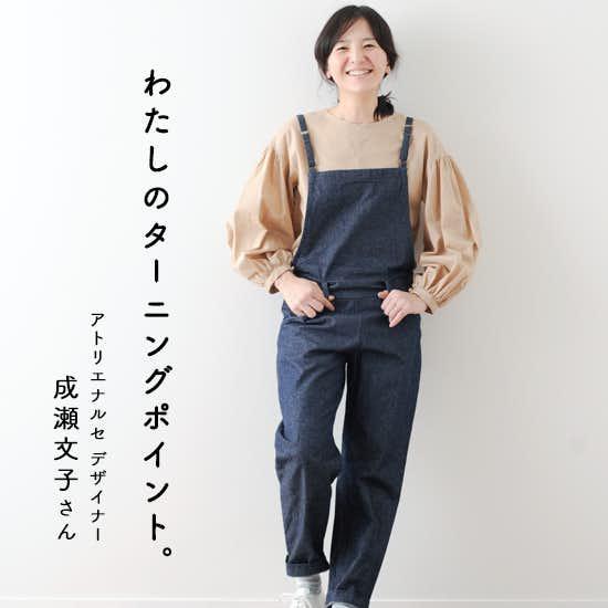 【わたしのターニングポイント】アトリエナルセ成瀬文子さん『出産を機に夫婦でのブランドに』
