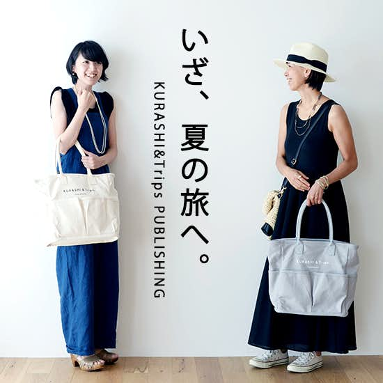 【店長コラム】あたらしいバッグをもって、いざ夏の旅へ!