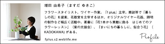 yukiko masuda_profile2015r02