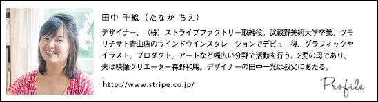 150806chie_tanaka_prof