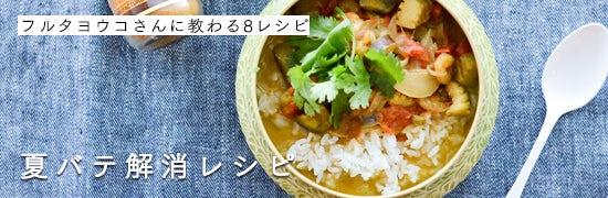 ryourika_summer_tokusyuichiran_1508