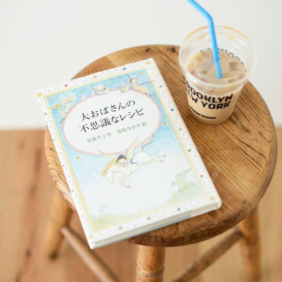 【夏の終わりに読みたい本】あの頃の空想ものがたりをもう一度・柏葉幸子「大おばさんの不思議なレシピ」