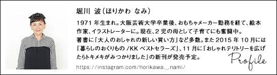 horikawanami_profile_201509_2