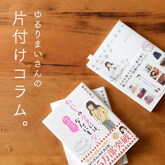 yururi_column_top