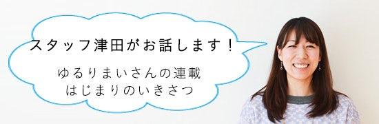 yururi_hajimari_banner_v2