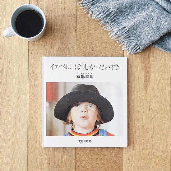 【バイヤーのコラム】古本屋さんでみつけた絵本「イエペはぼうしがだいすき」。