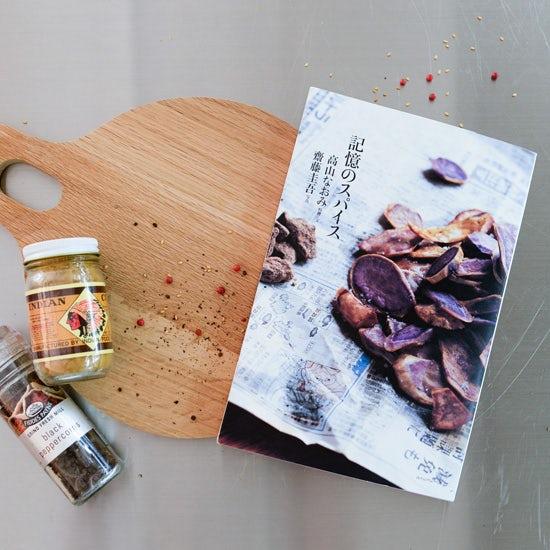 【秋の夜長のオススメ本】日常がいとおしくなる料理とコトバ・高山なおみ「記憶のスパイス」