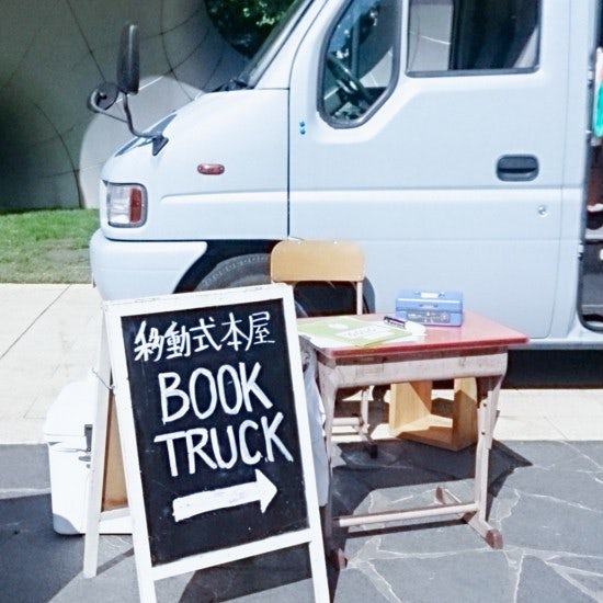【お出かけコラム】移動式本屋さん・BOOK TRUCKで出会った「はちこう」の絵本。