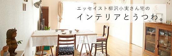 柳沢小実さんのお宅訪問!