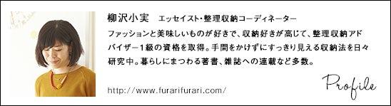 yanagisawa_profile_201510