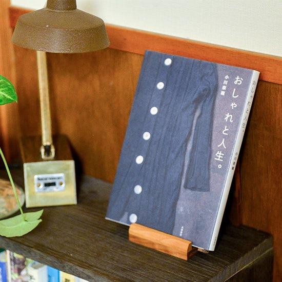 【おすすめの本】あの人はなぜ素敵なんだろう?おしゃれを人生から紐解く一冊。
