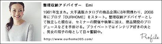 OUR HOME Emi_profile2015_r01
