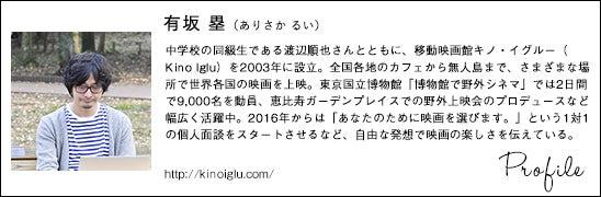 kinoiglu_arisaka_profile2