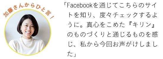 kirin1_katosan_hitokoto