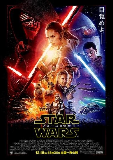 starwars_poster_151124