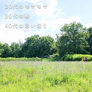 【スタッフコラムまとめ】モヤモヤの20代、軸を見つける30代、エイヤ!ができる40代。