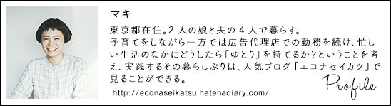 maki_profile_201601_1