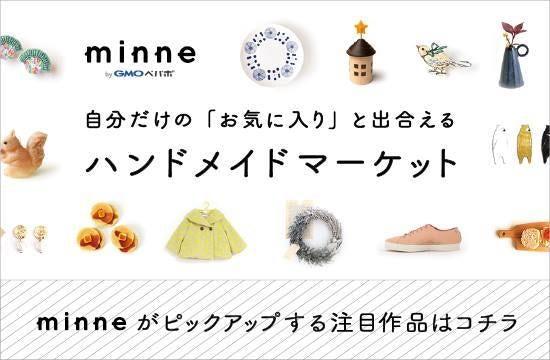 minne_toppage_link3