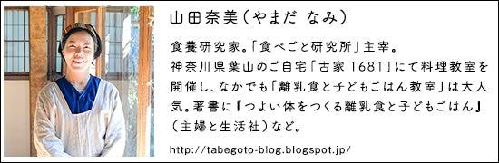 namiyamada_profile_201602_1