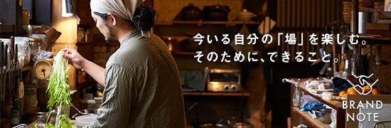 BRAND NOTE 群言堂編[SPONSORED]