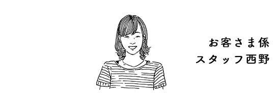 1603_profile_nishino