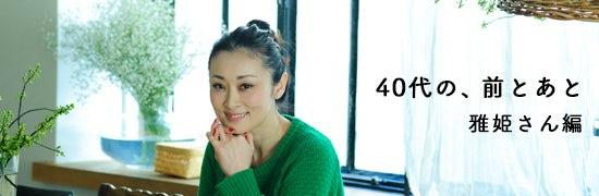 40歳の、前とあと。雅姫さん編